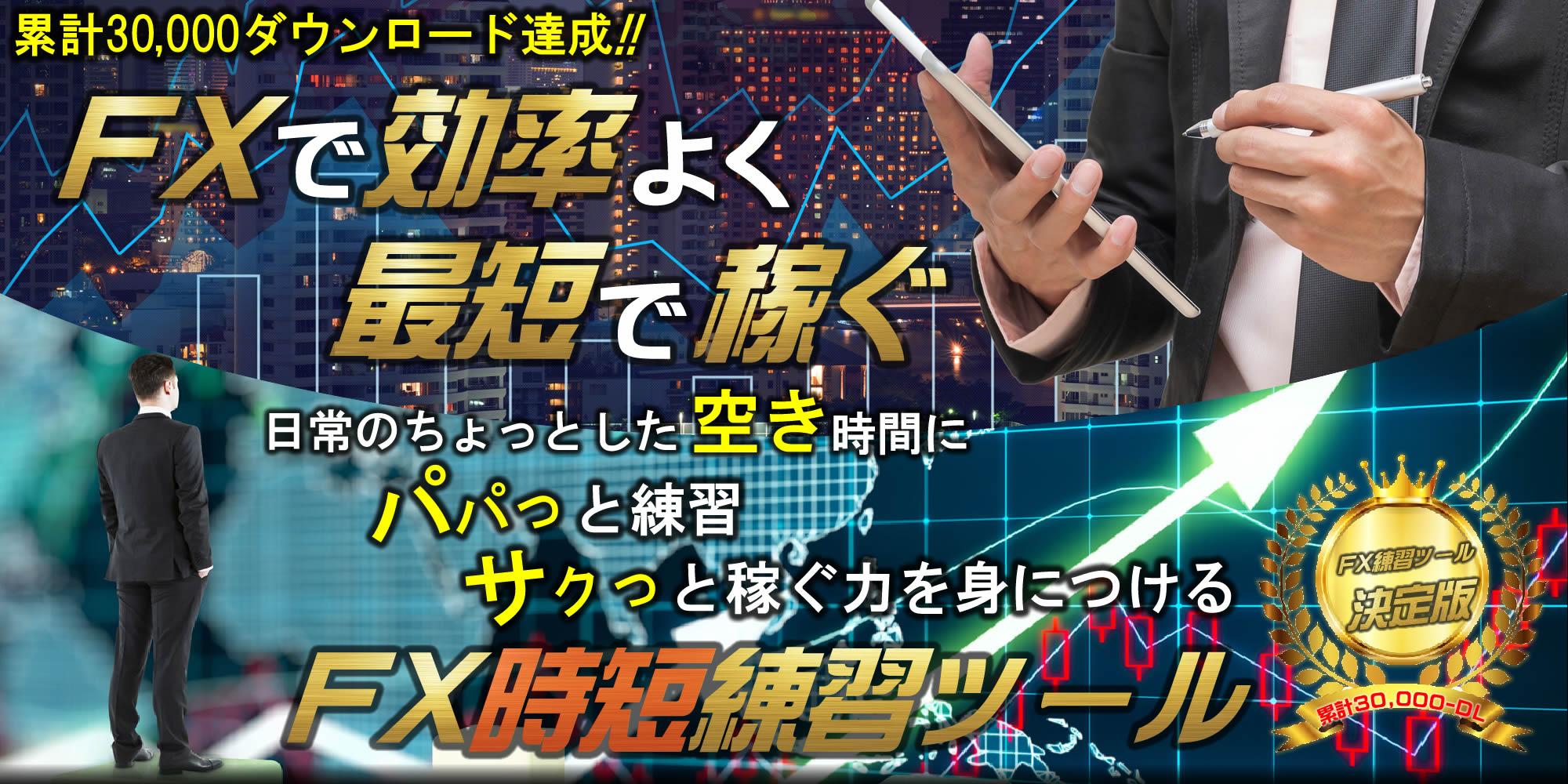 【増田翔一】MT4裁量トレード練習君プレミアムは本当に稼げるのか?